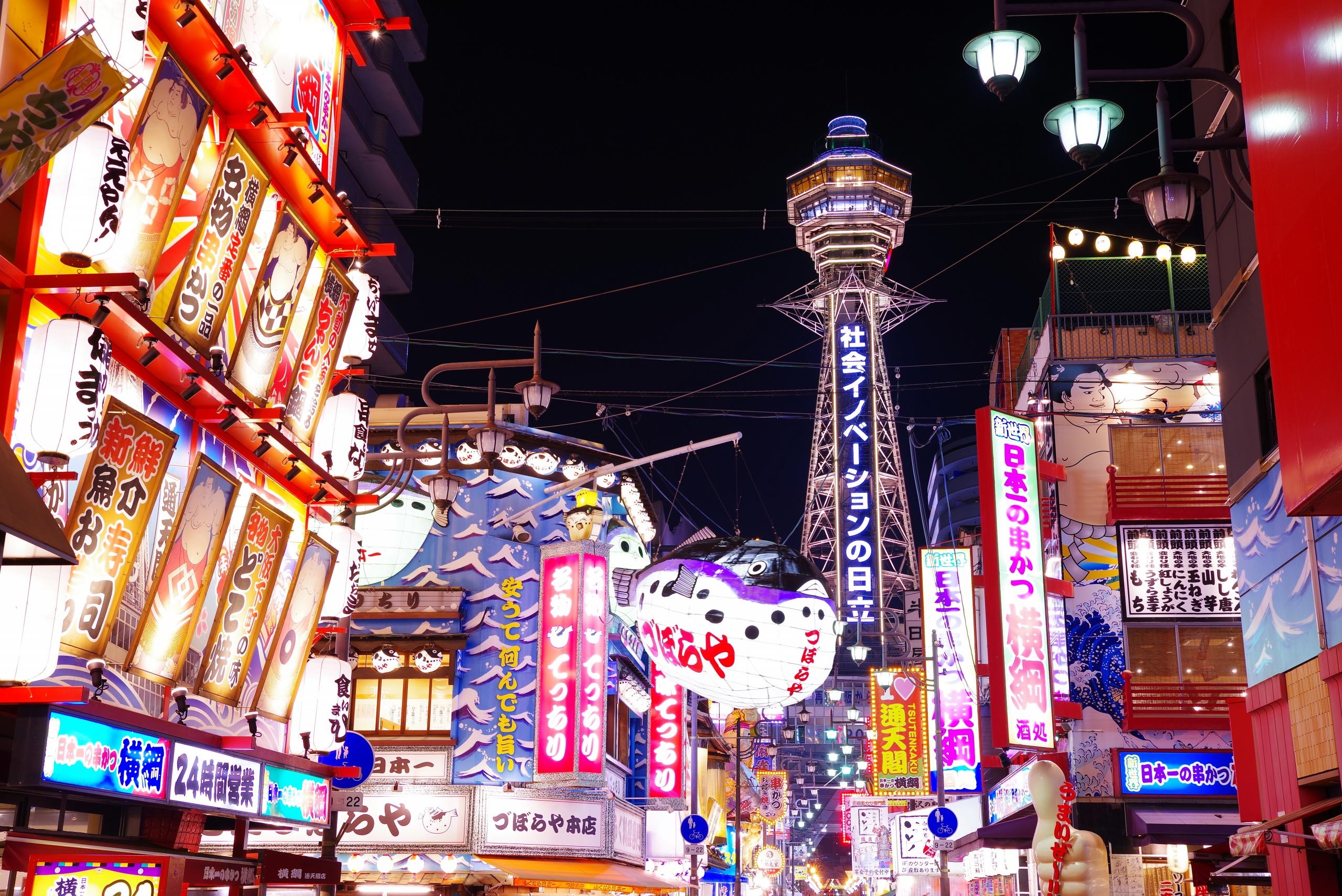 大阪、通天閣と新世界の風景