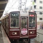 阪急電車復刻車両