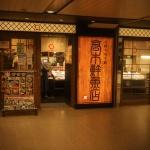 高出鮮魚店
